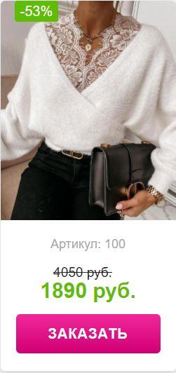 объемный свитер крупной вязки женский